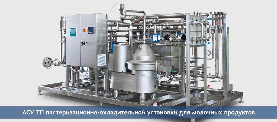 АСУ ТП пастеризационно-охладительной установки