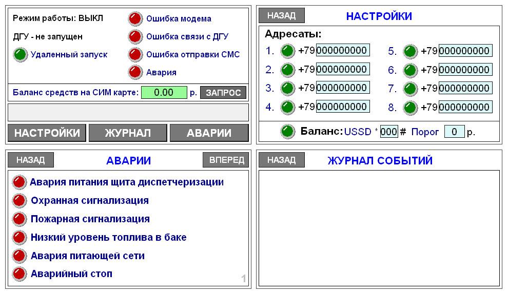 СМС мониторинг ДГУ - экраны панели оператора