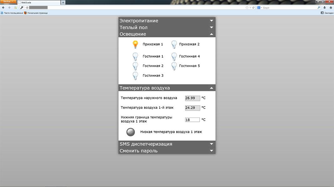 Система умный дом - WSCADA - освещение, температура воздуха