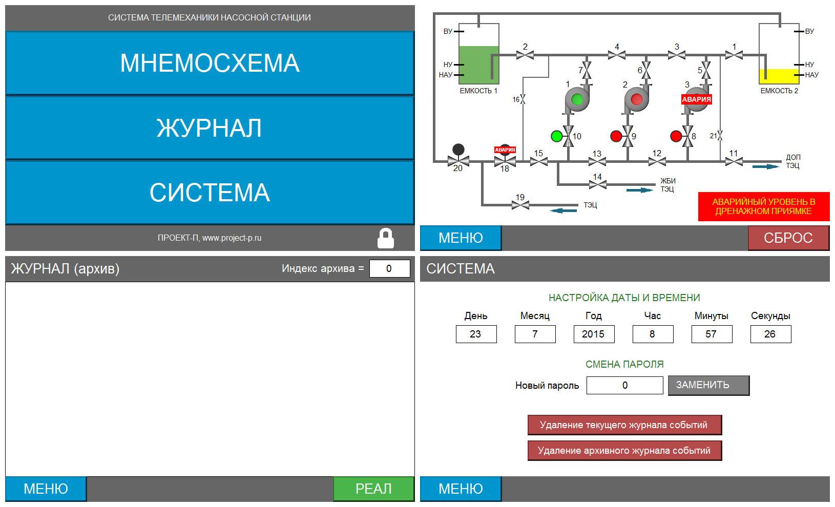 Удаленное управление насосной станцией - экраны панели оператора