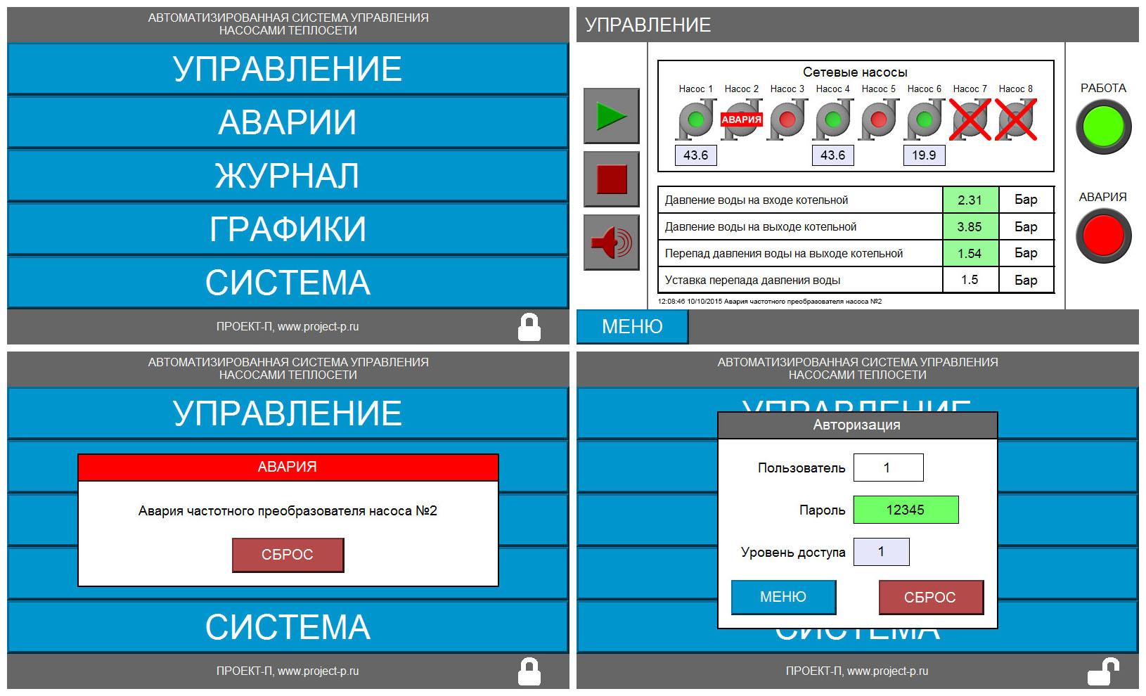 Автоматизированная система управления сетевыми насосами - экраны панели оператора 1