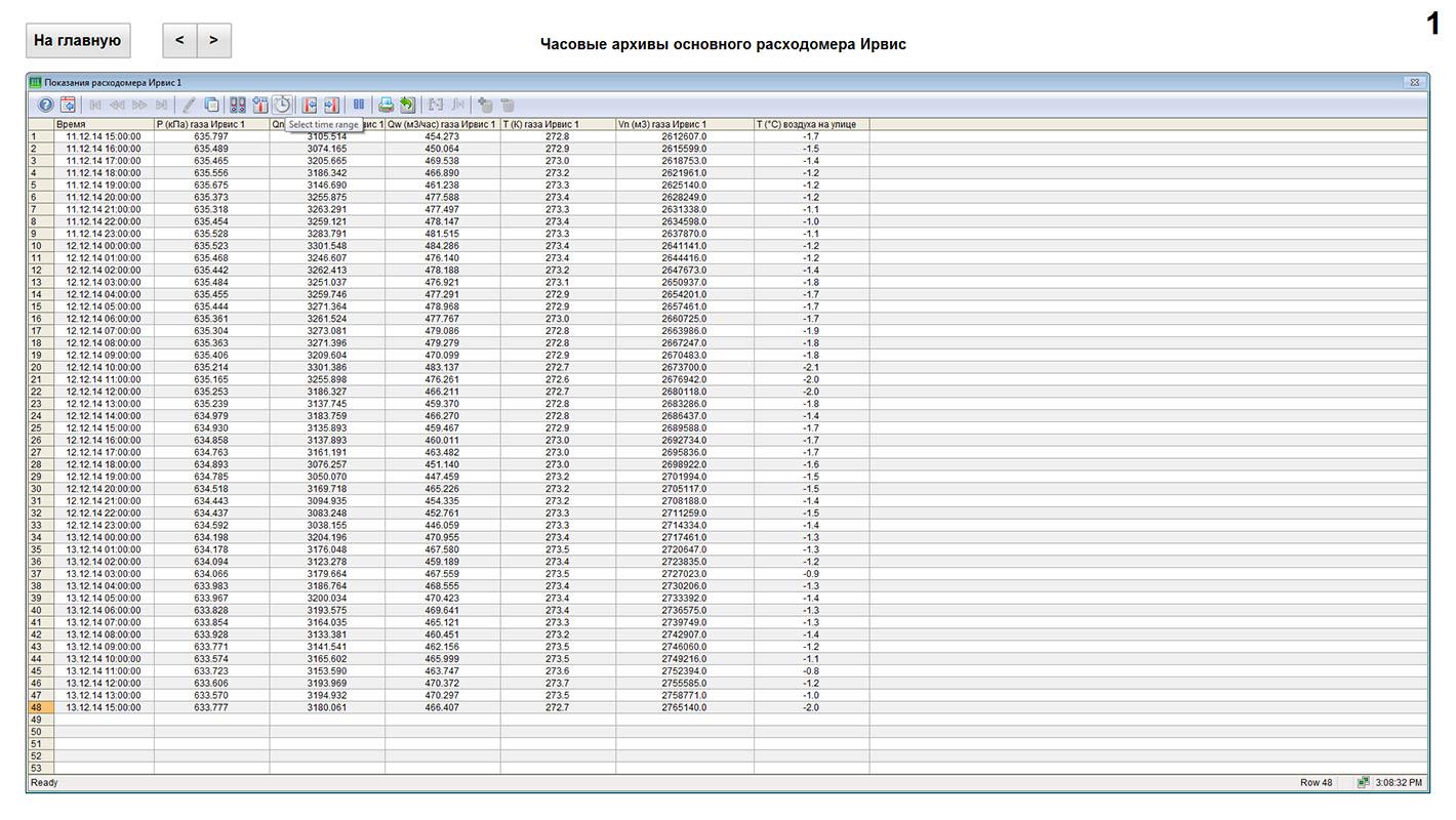 АСУ ТП РГ - SCADA WinCC - отчеты