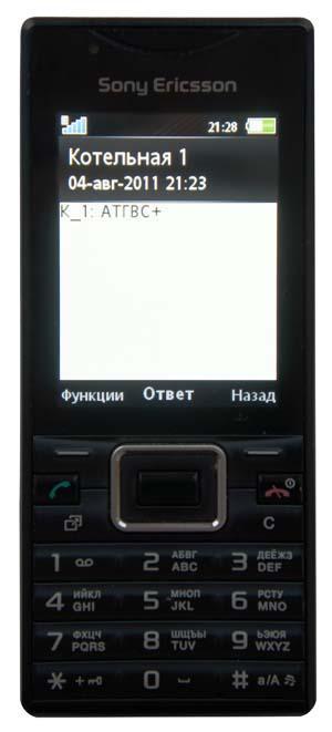 Система GSM телеметрии - СМС сообщение