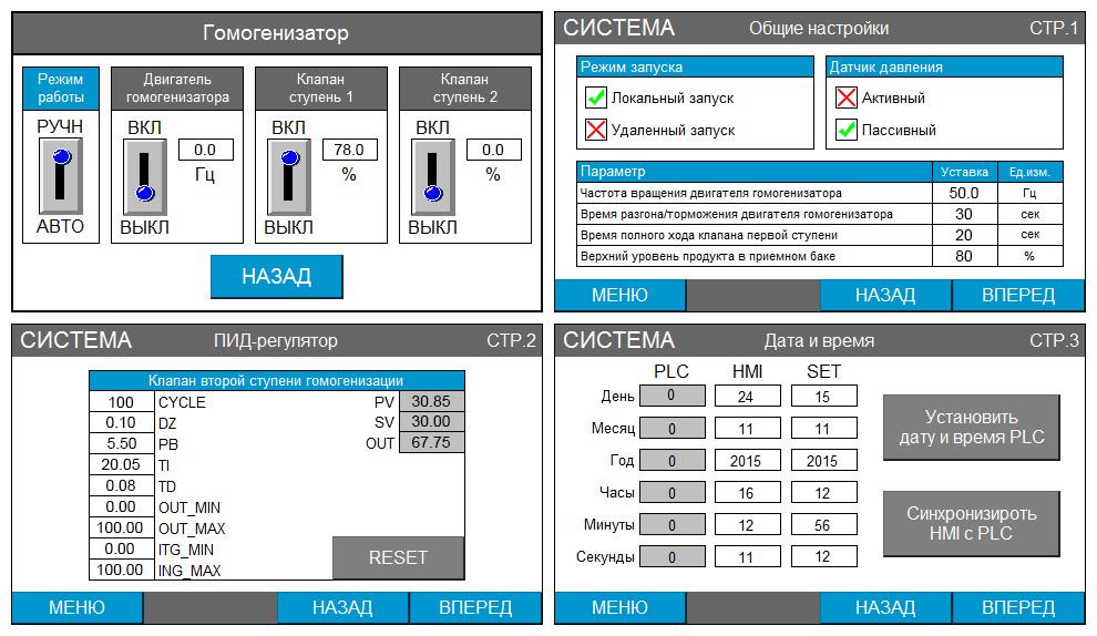 Пульт управления плунжерным гомогенизатором - экраны панели оператора 2