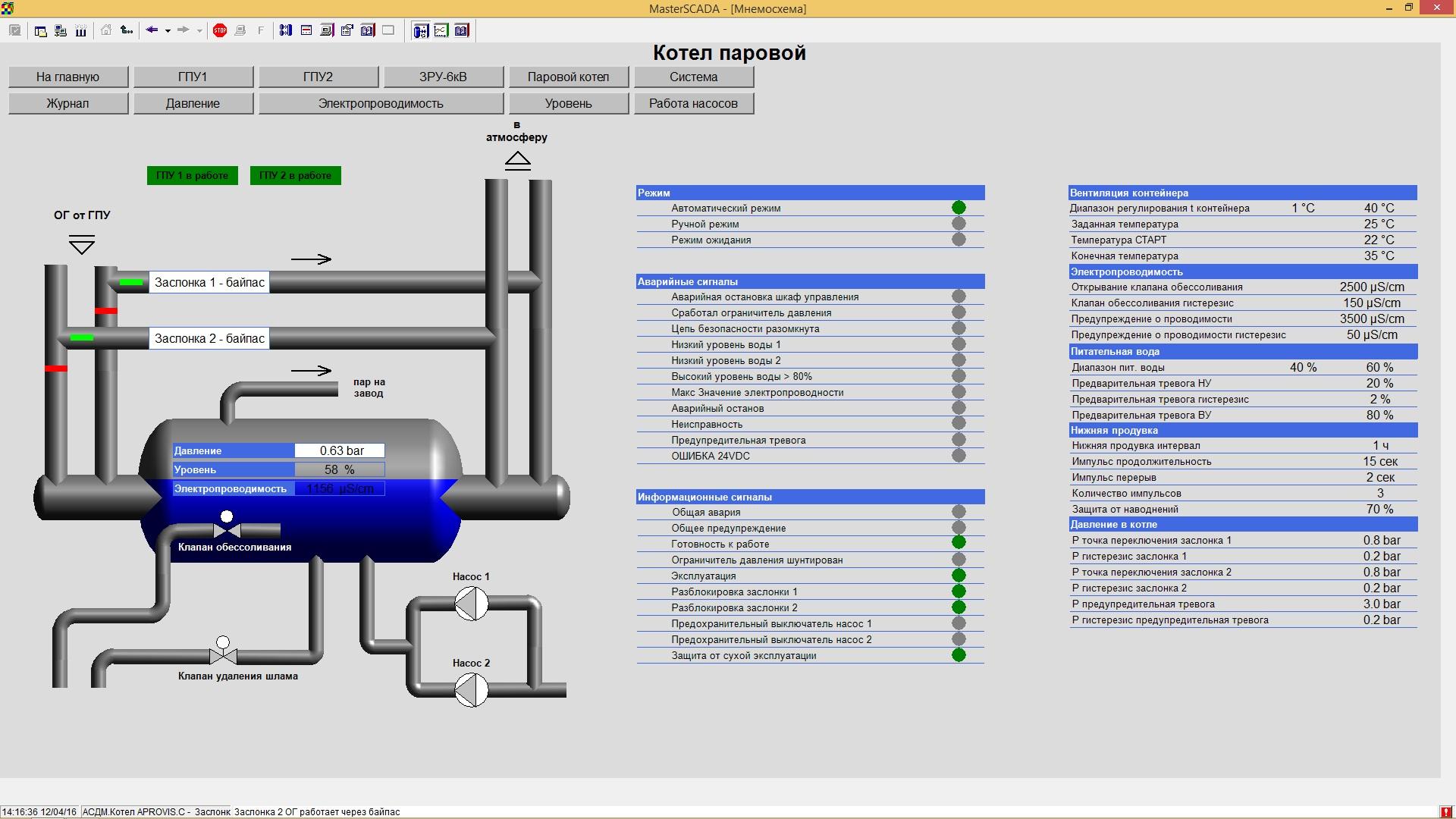 АСДМ газопоршневой теплоэлектростанции - SCADA MasterSCADA - паровой котел