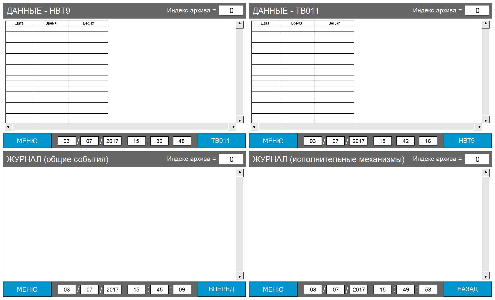 Автоматизированная система управления складом бестарного хранения муки - экраны панели оператора 2