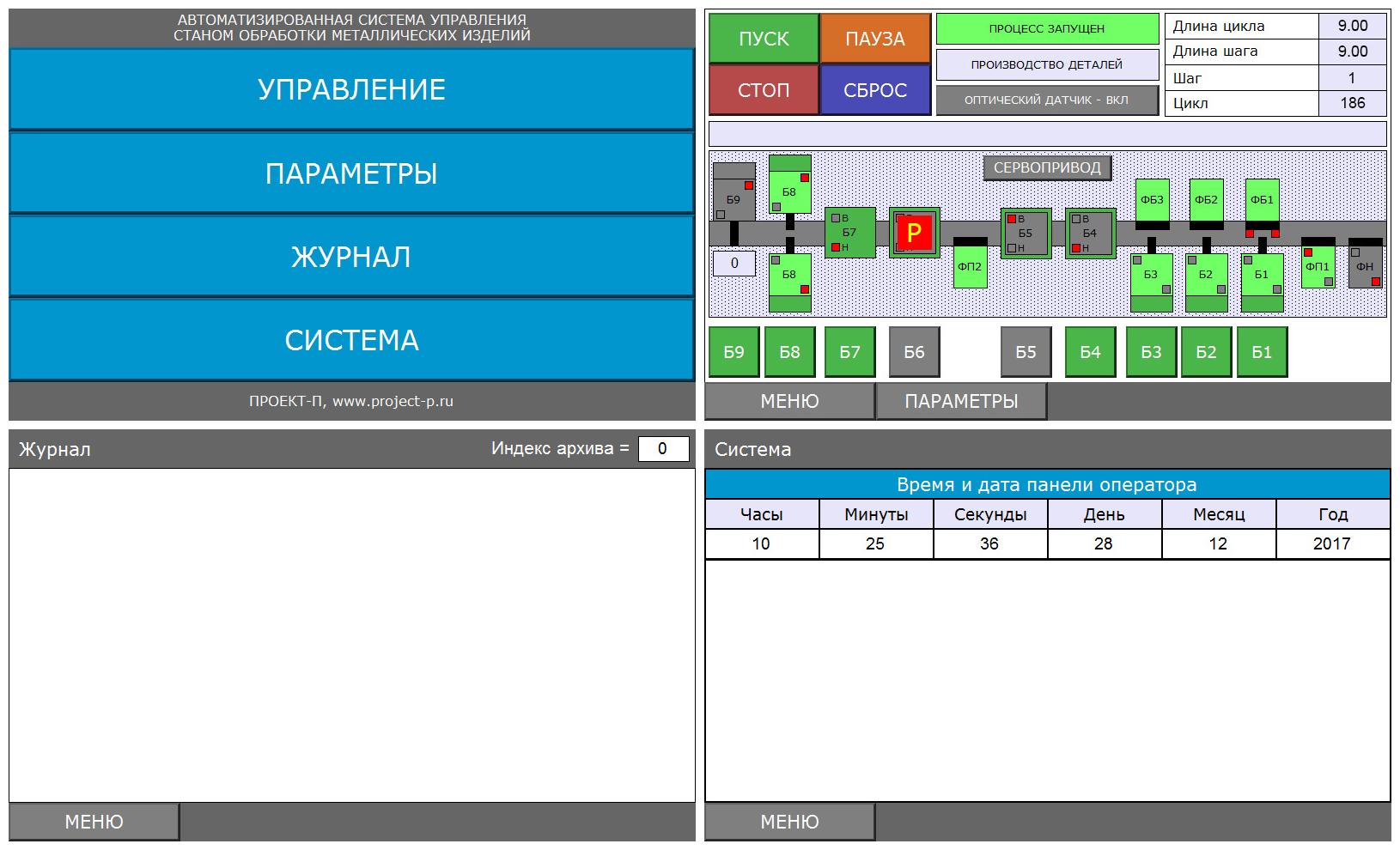 Автоматизированная система управления станом производства электрических шин - экраны панели оператора 1