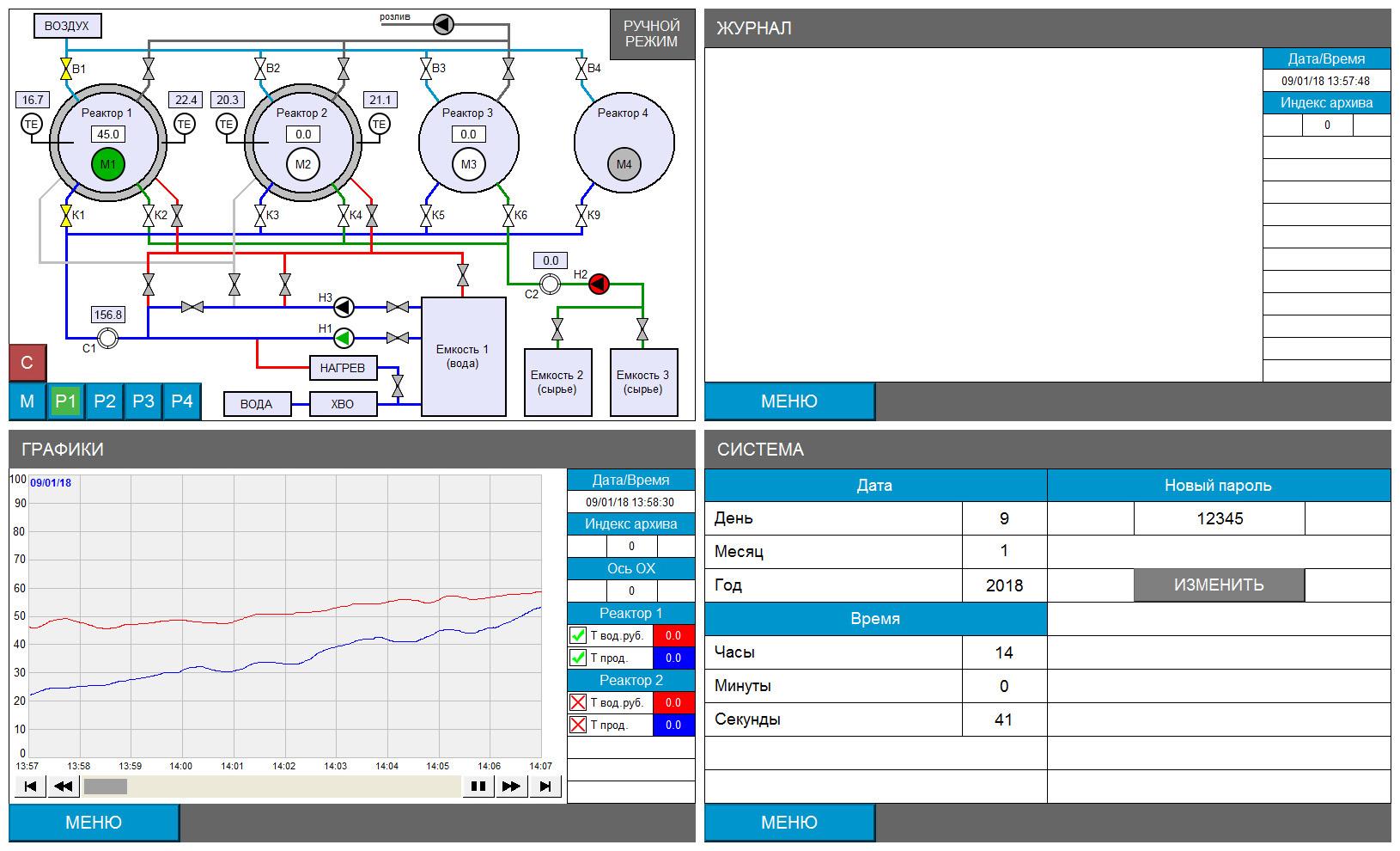 Система автоматизации оборудования производства автохимии - экраны панели оператора 2