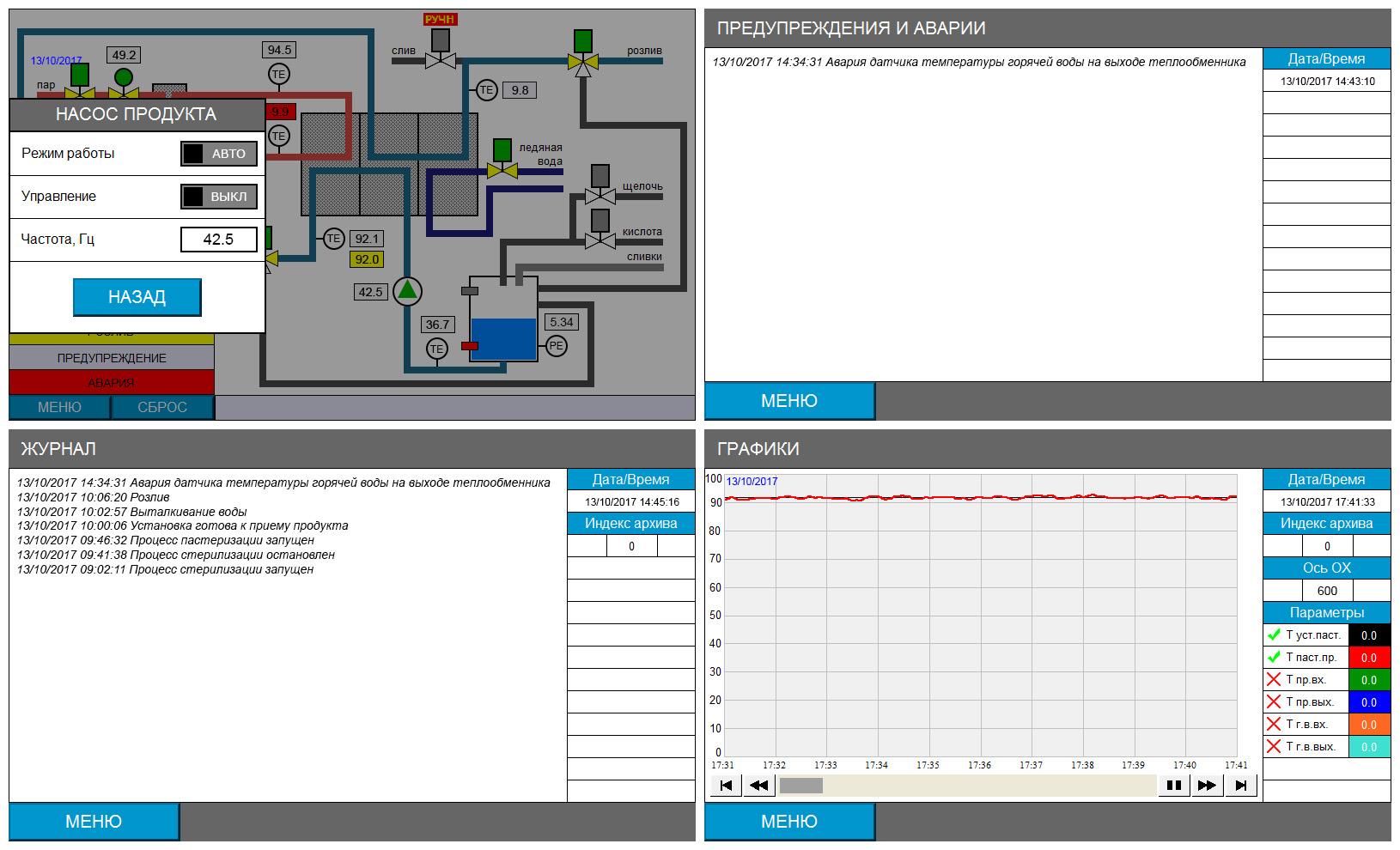 Пульт управления пастеризационно охладительной установкой для сливок - экраны панели оператора 2