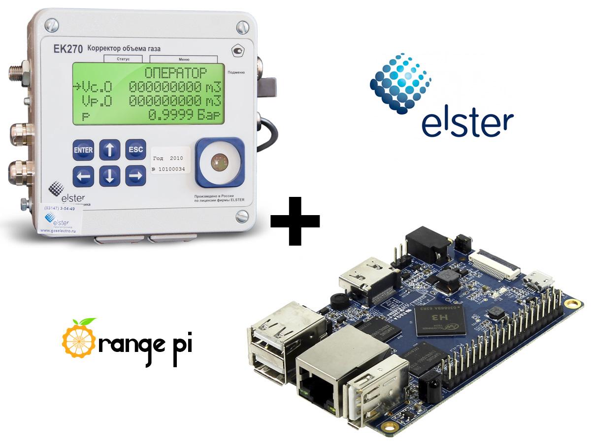 Интернет диспетчеризация корректора газа ЕК270 - EK270 + Orange Pi PC 2