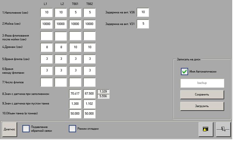 Автоматизированная система управления буферными емкостями осмотической воды - экран панельного контроллера СПК207 4