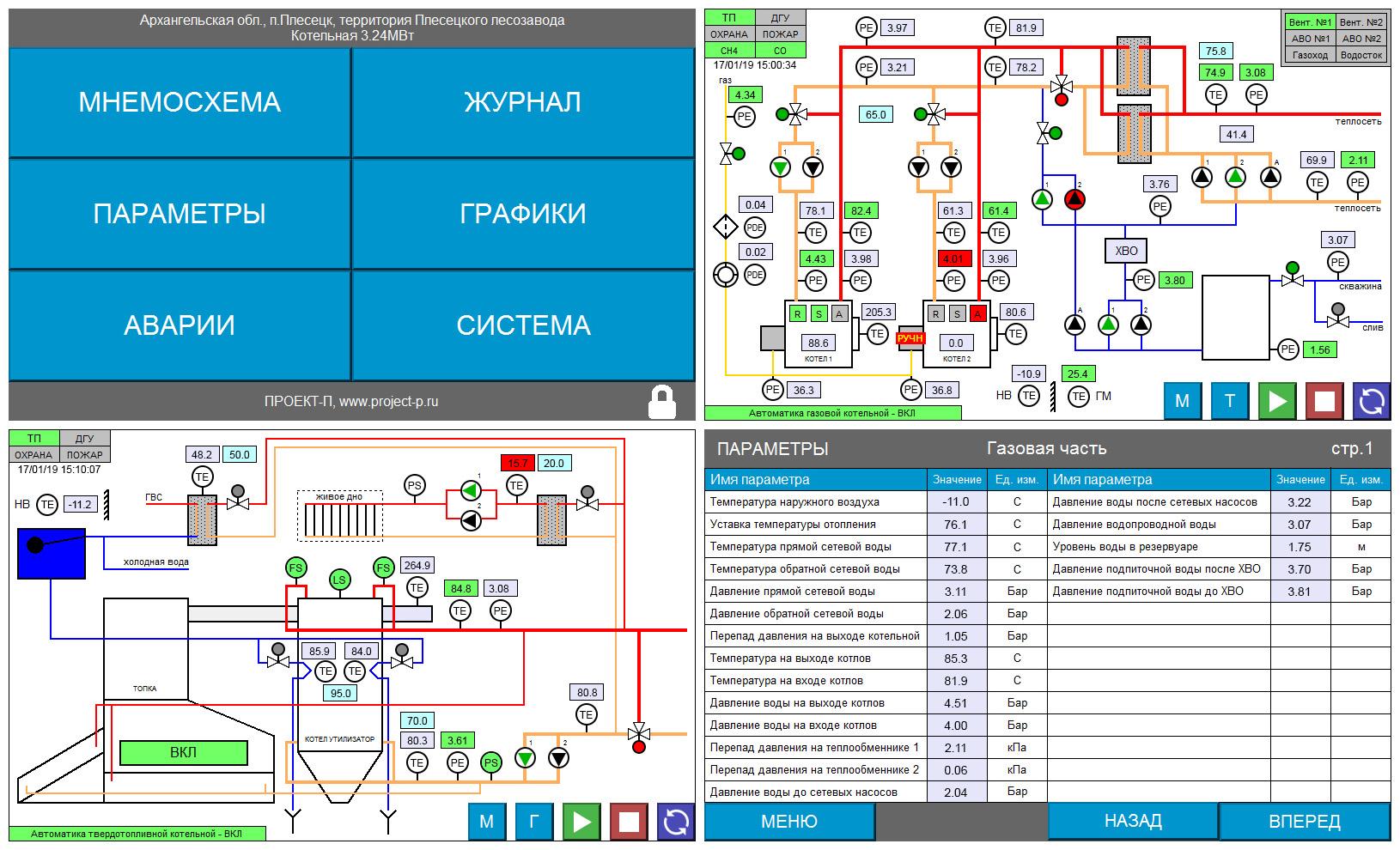 Пусконаладочные работы котельной 3.24МВт - экраны панели оператора Weintek 1