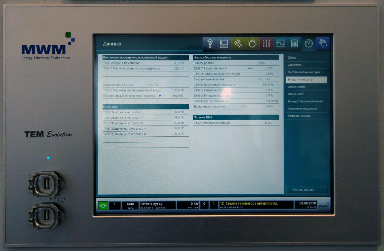 Автоматизированная система управления мощностью газопоршневой электростанции - панель управления TEM