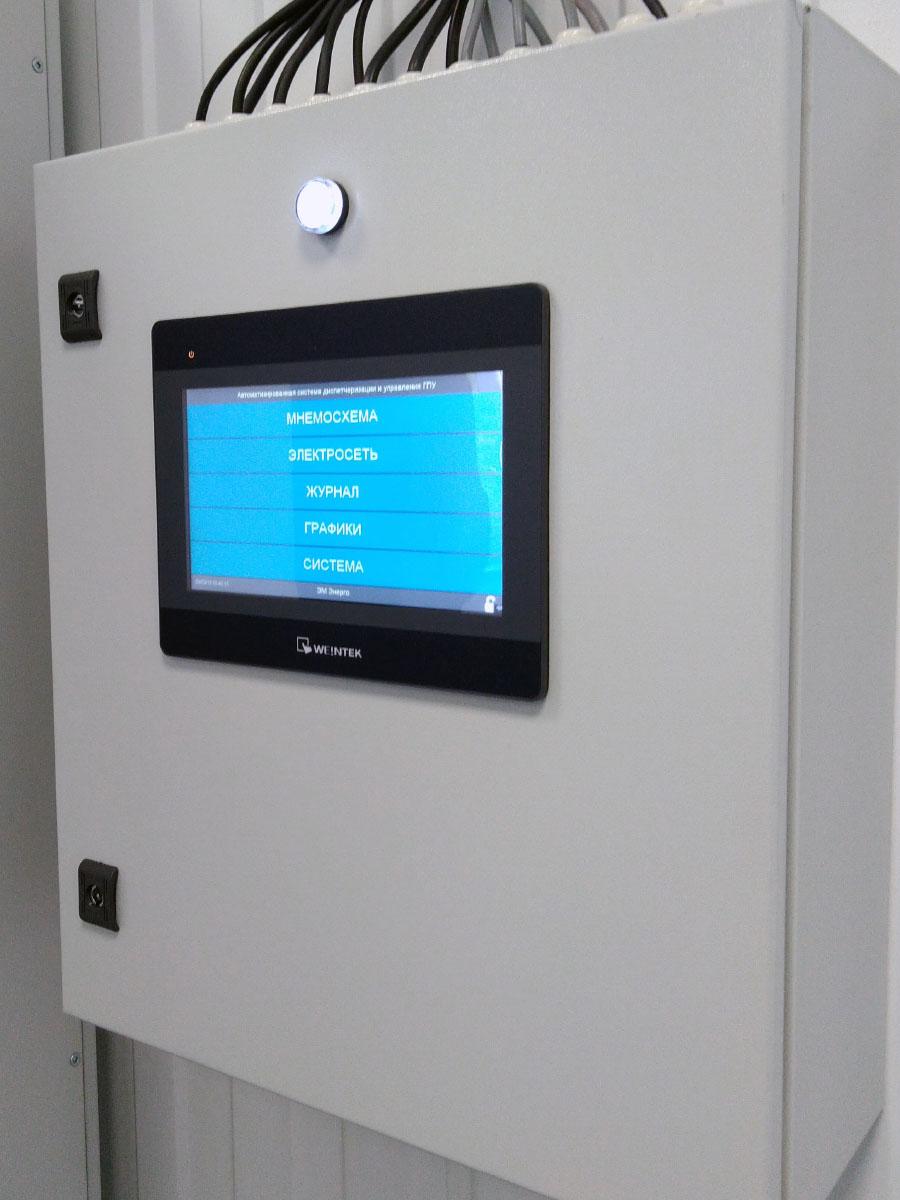 Автоматизированная система управления мощностью газопоршневой электростанции - шкаф АСДУ 1