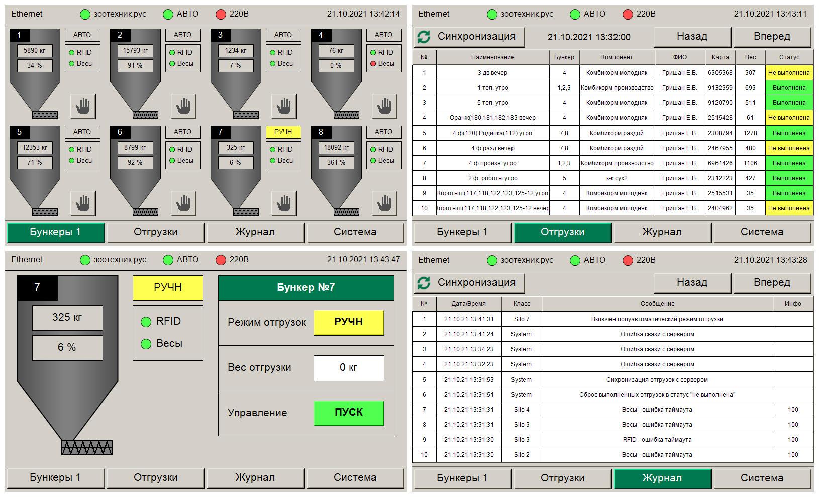 Автоматизация кормоцеха - экраны СПК107 1
