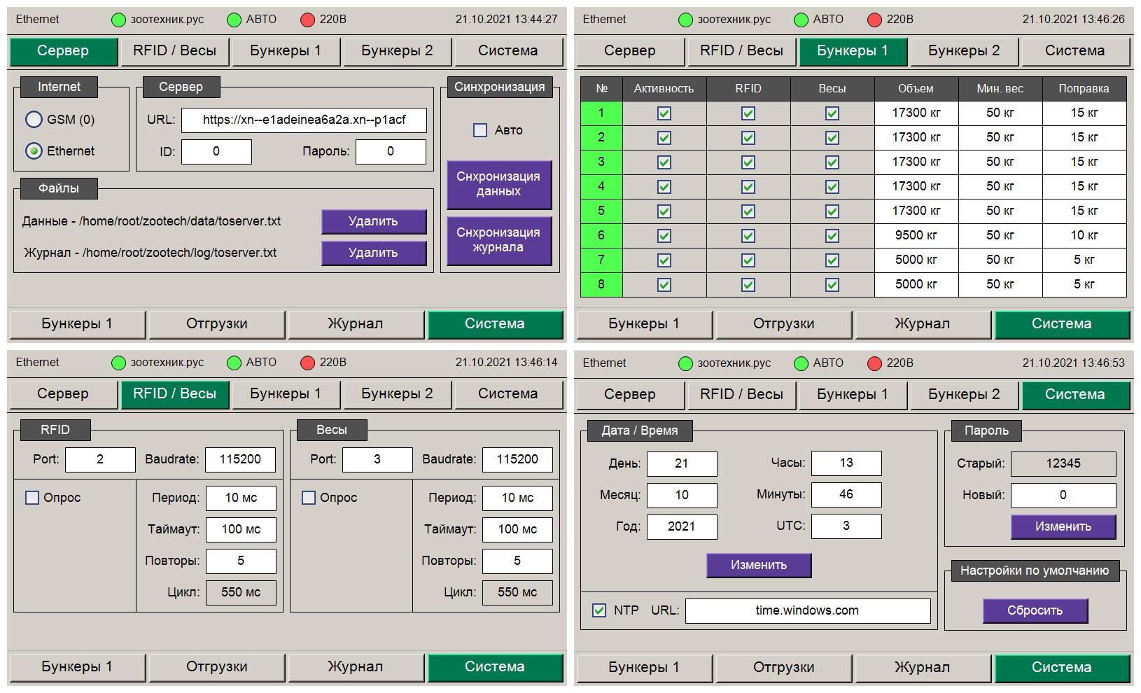 Автоматизация кормоцеха - экраны СПК107 2