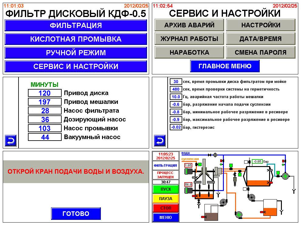 Вакуумный керамический дисковый фильтр - экраны панели оператора