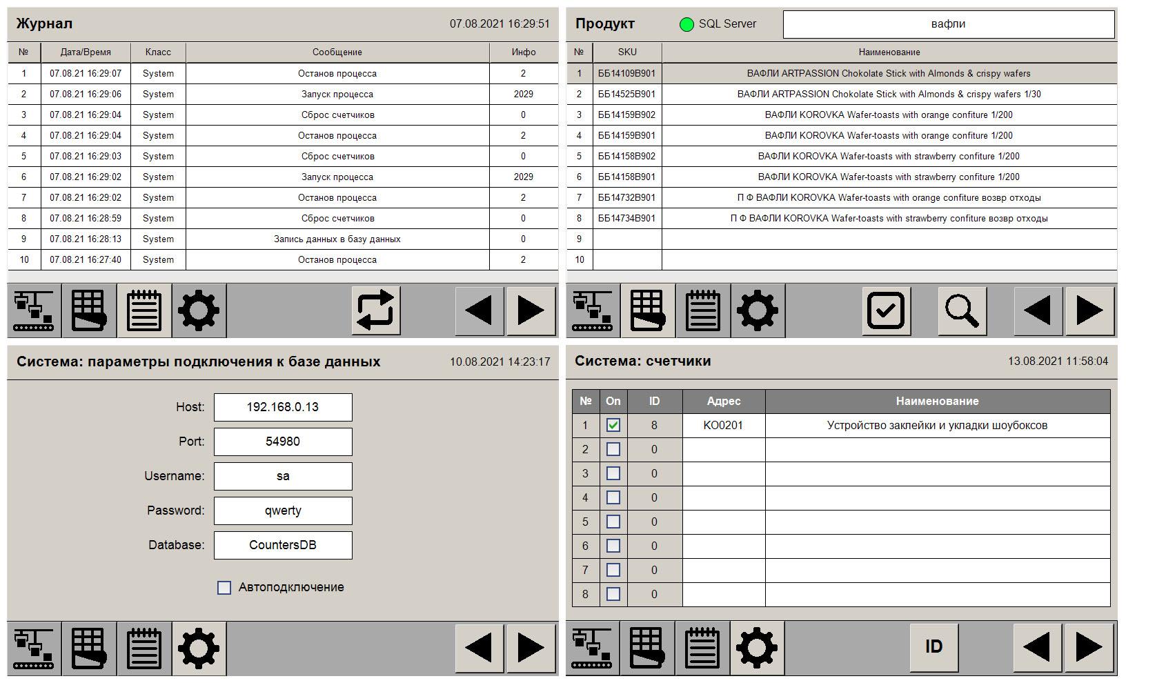 Шкаф учета готовой продукции - экраны интерфейса СПК107 1
