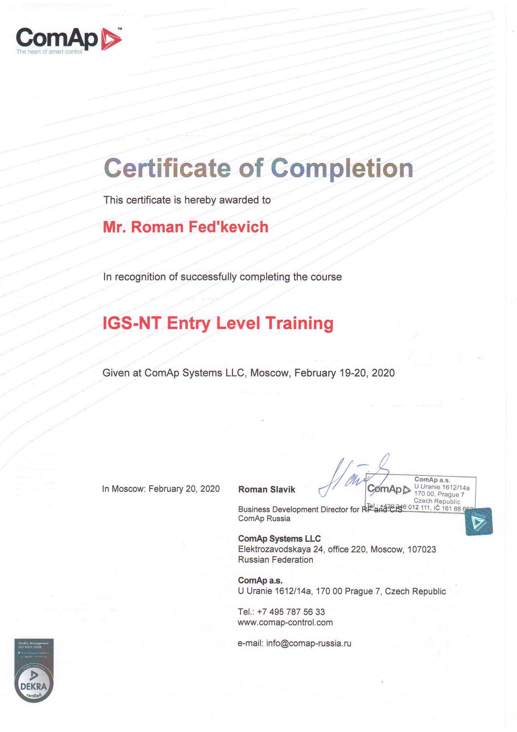 Сертификат ComAp - Федькевич Роман