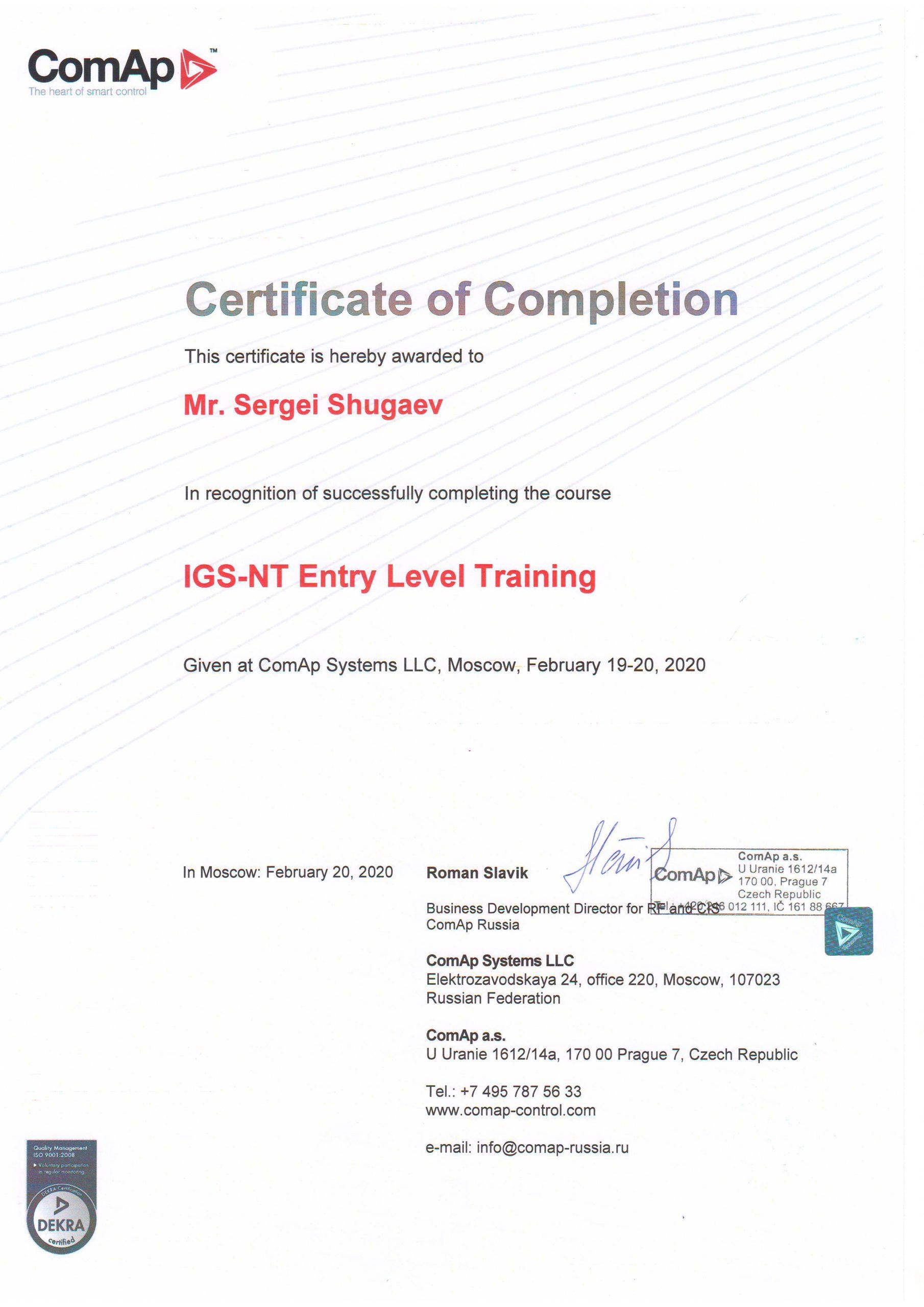 Сертификат ComAp - Шугаев Сергей