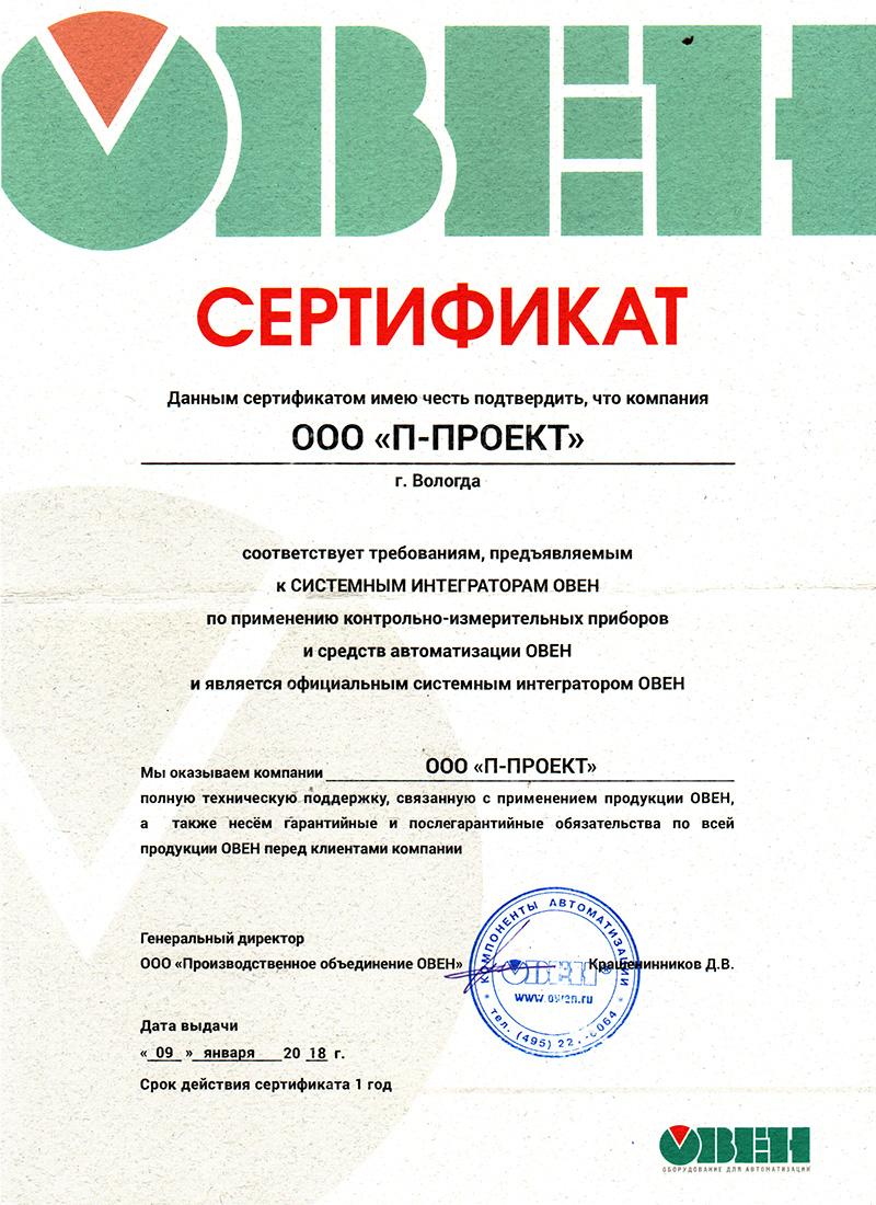 Сертификат - системный интегратор ОВЕН