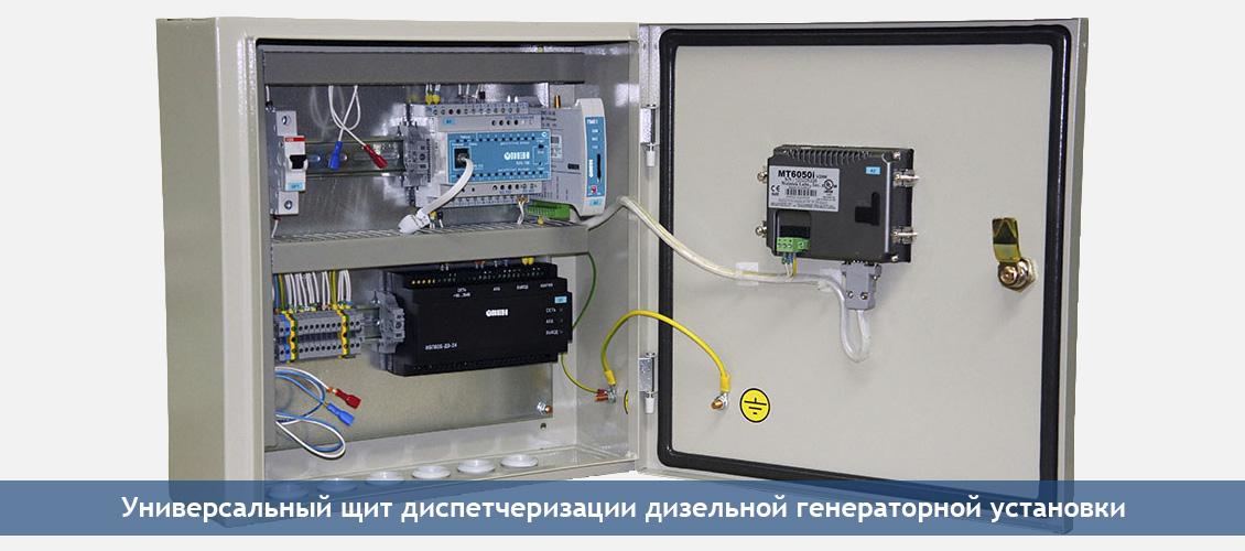 Универсальный щит диспетчеризации дизельной генераторной установки