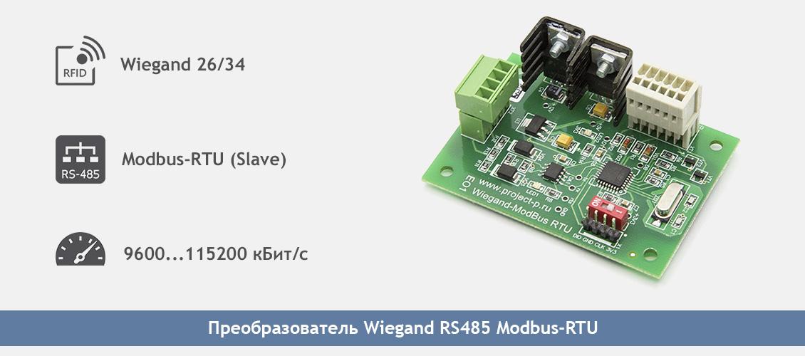 Преобразователь Wiegand RS485 Modbus-RTU